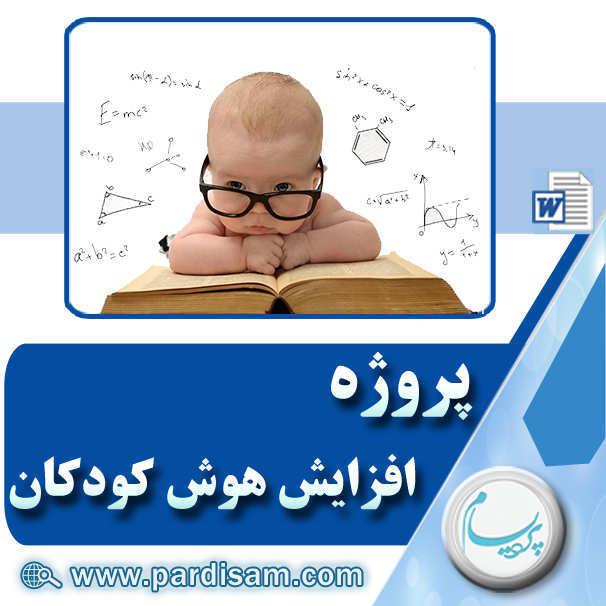 تحقیق افزایش هوش کودکان