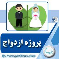 پروژه ازدواج