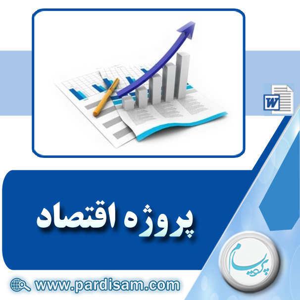 تحقیق اقتصاد